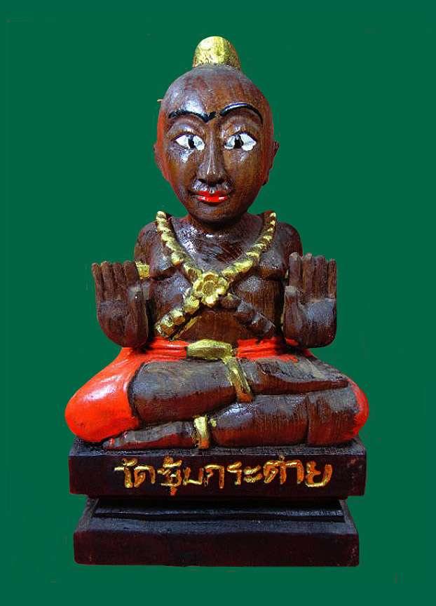 Guman Thong LP Erp Wat Gradtai