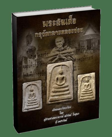 Book Wat Klang Klong Koi