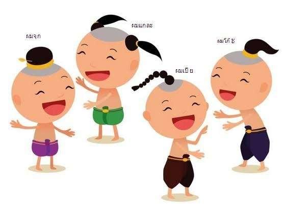 Guman Thong Hair Styles