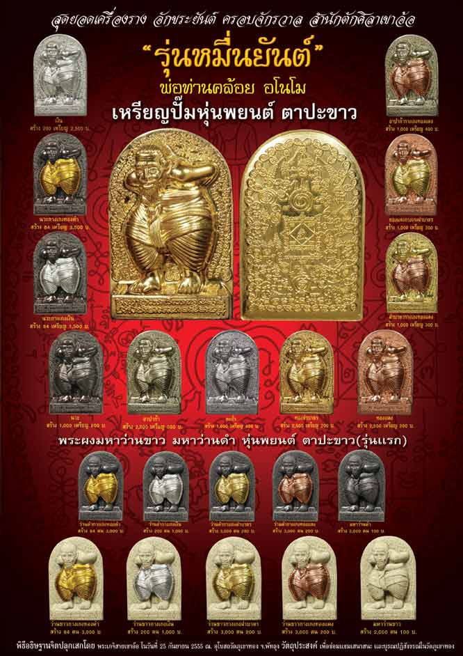 Hoon Payont Temple Brochure