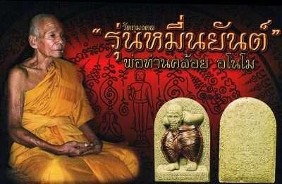 Phor Tan Kloi, Wat Khao Tong